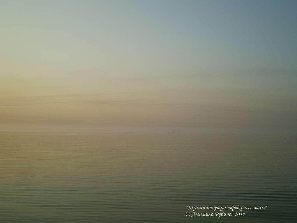 Туманное утро перед рассветом