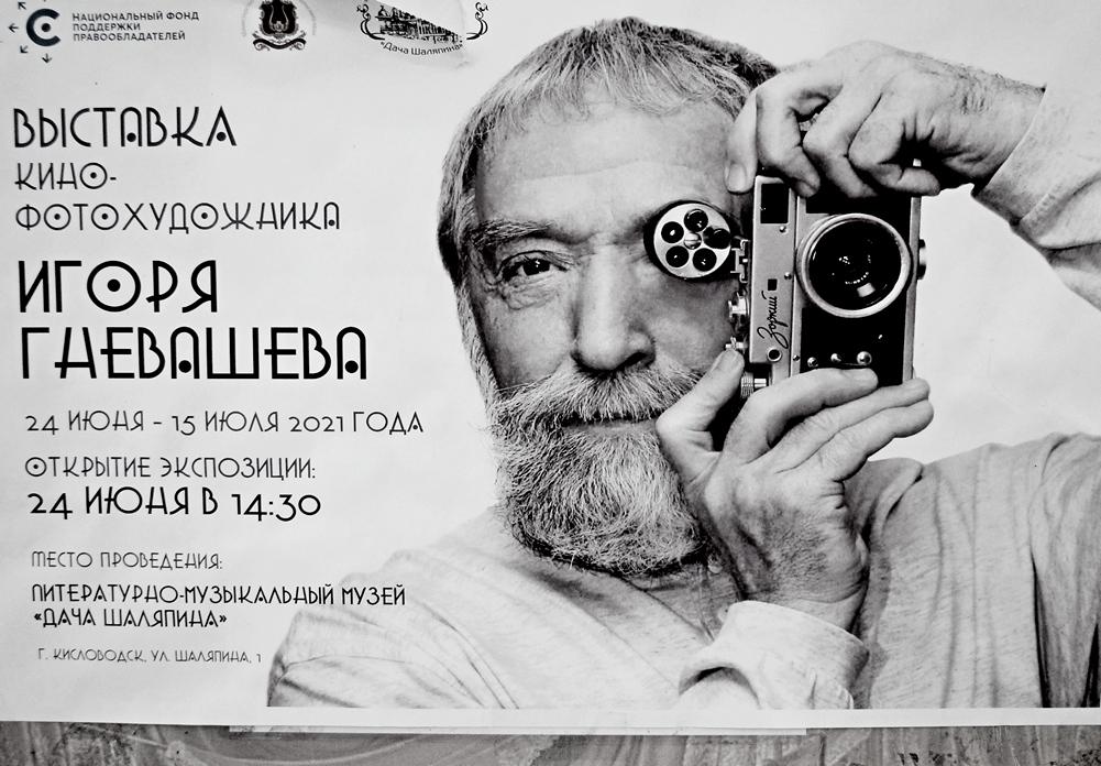 Фотовыставка Мастера  фотохудожника...
