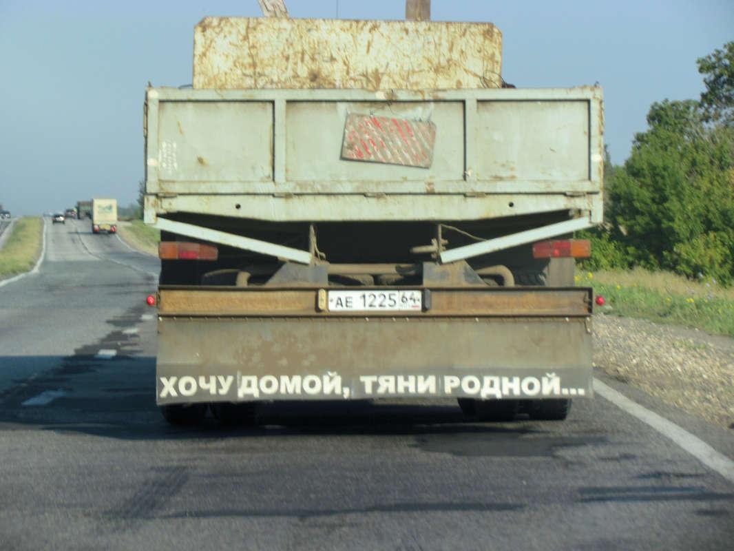 Однажды в дороге....