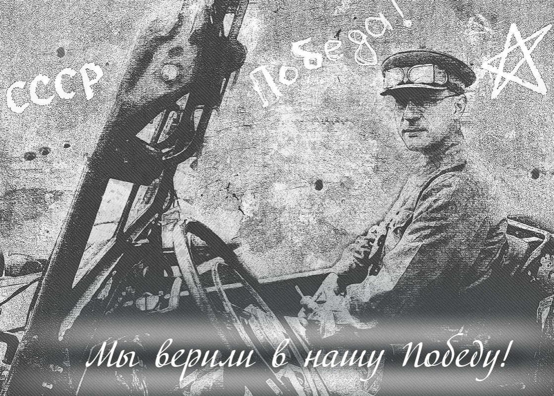 Поздравляю с Победой советского народа!
