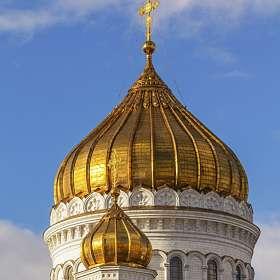 Купол Храма Христа Спасителя
