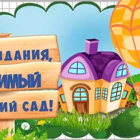 """Проект Proshow Producer """"До свидания,детский сад 2019"""""""